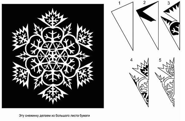 Объемные снежинки из бумаги а4 своими руками 69