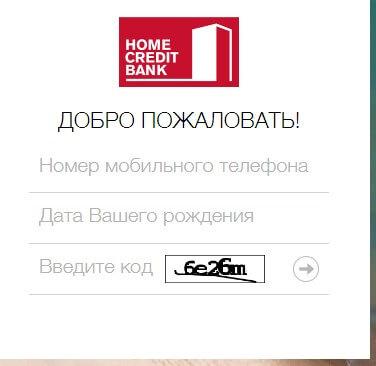 home credit личный кабинет через телефон